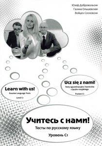 Ucz się z nami! Testy egzaminacyjne i kontrolne z języka rosyjskiego. Poziom C1