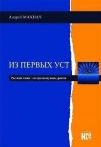 Iz pierwych ust. Język rosyjski dla zaawansowanych + CD