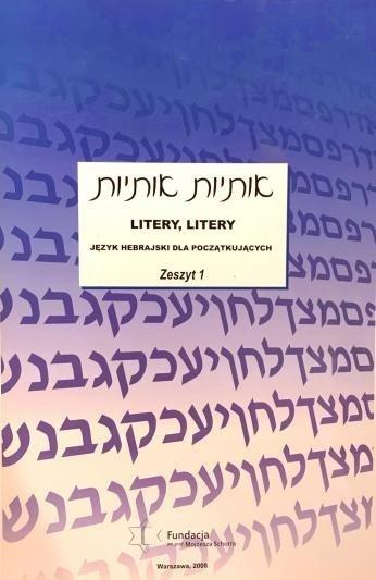Otiot, otiot (Litery, litery). Język hebrajski dla początkujących. Zeszyt 1 (ebook)