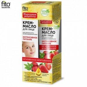 """Fitocosmetics Krem-olejek dla twarzy  """"Intensywne odżywianie"""" 45ml"""