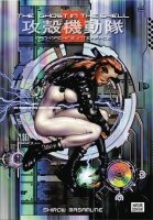 GHOST IN SHELL DELUXE RTL EDITION VOL 02 HC **
